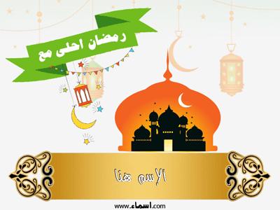 أكتب اسمك على صور رمضان احلى مع إسم