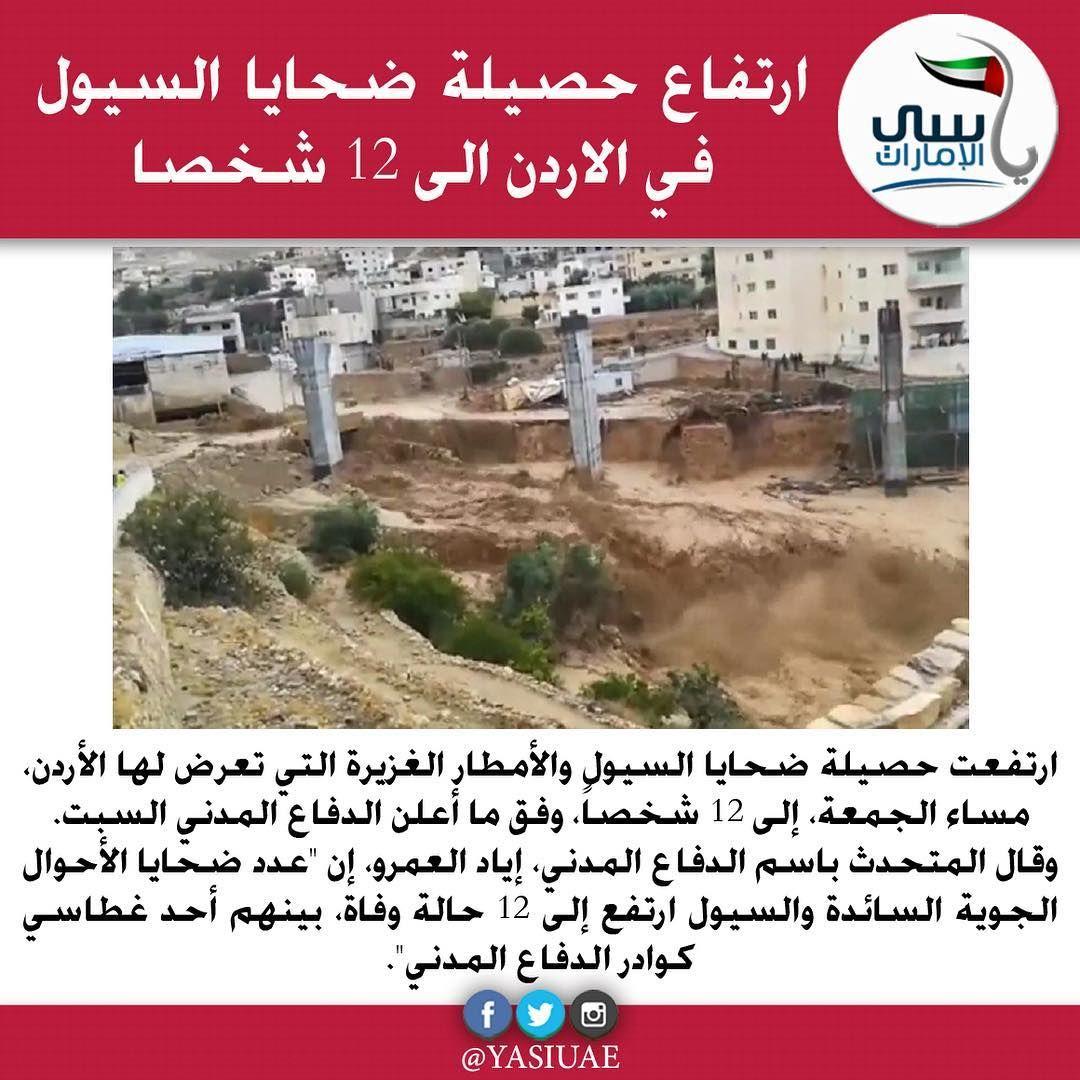 الاردن ارتفعت حصيلة ضحايا السيول والأمطار الغزيرة التي تعرض لها الأردن مساء الجمعة إلى 12 شخصا وفق ما أعلن الدفاع المدني السبت وقال المتحدث Country Roads