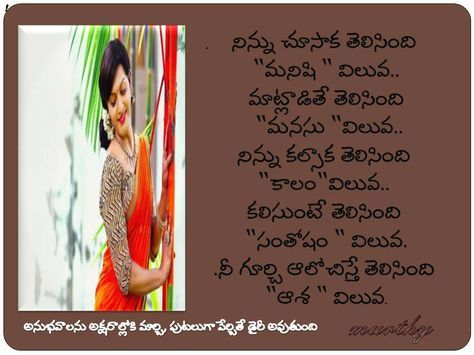 Inspirational Quotes in Telugu, Life Quotes in telugu, Motivational - new love letter format in telugu