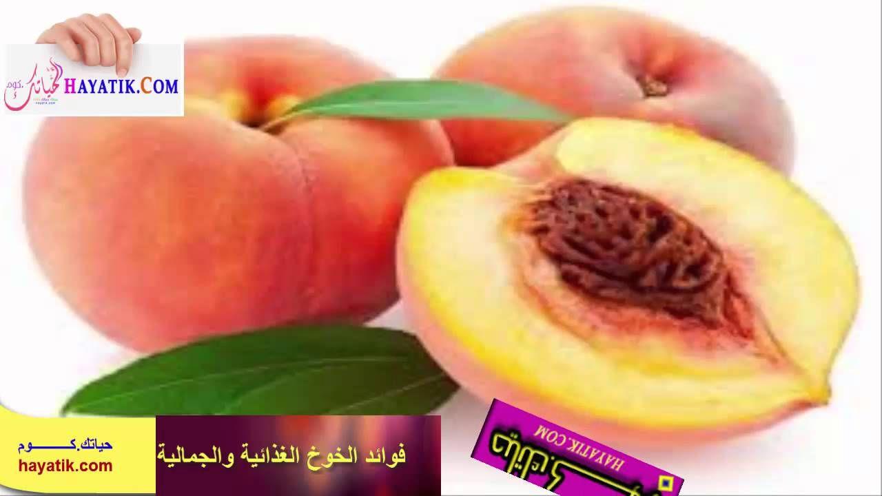 تعرفى على فوائد الخوخ الغذائية والجمالية فوائد الخوخ المتعددة Peach Fruit Fruits Images Fruit