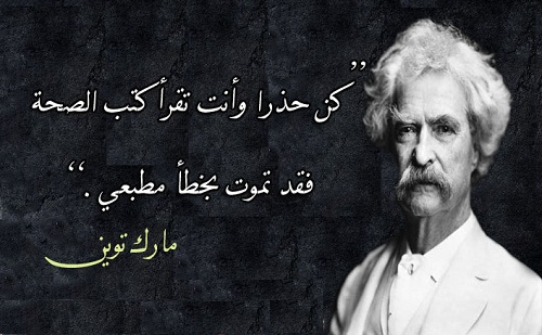 Pin By معلومة قد تهمك On حكم واقوال Funny Quotes Wisdom Quotes Poster