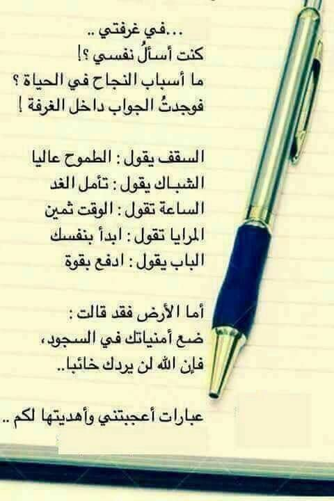 هديتي لكم درر ايجابية تزكية نفس Quran Quotes Love Wisdom Quotes Life Love Husband Quotes