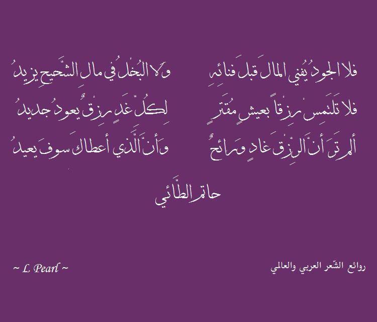 حاتم الطائي Cool Words Beautiful Words Arabic Poetry