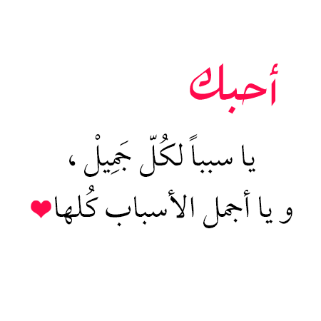 Naseem Ad Calligraphy Quotes Love Love Smile Quotes Short Quotes Love