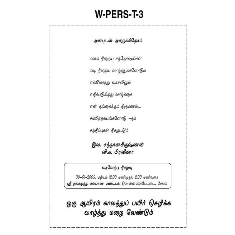 20 beautiful reception invitation tamil