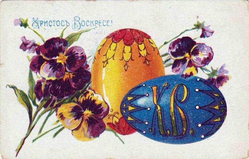 С пасхой открытки советские смотреть в хорошем качестве