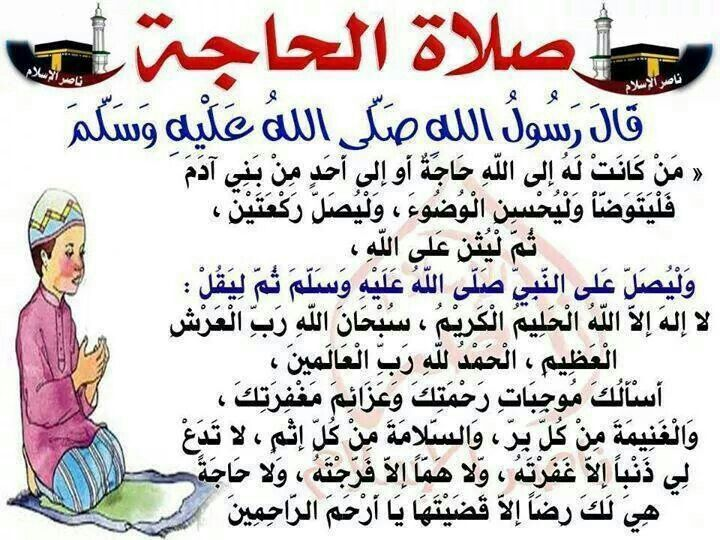 صلاة الحاجة Islamic Phrases Islam Facts Islamic Love Quotes
