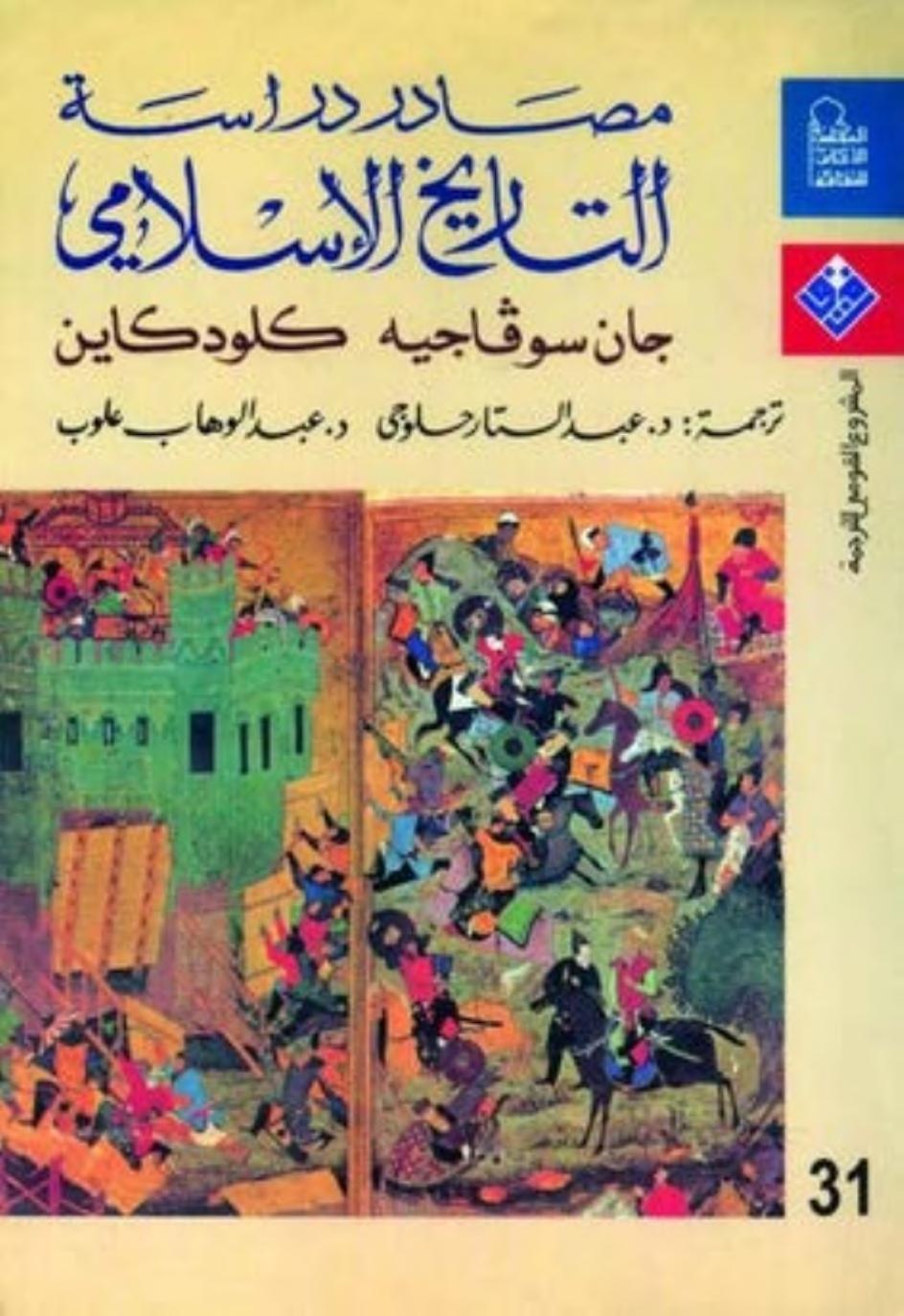 مصادر دراسة التاريخ الإسلامي المؤلف نخبة المترجم نخبة Free Download Borrow And Streaming Internet Archive In 2021 Arabic Books My Books Books