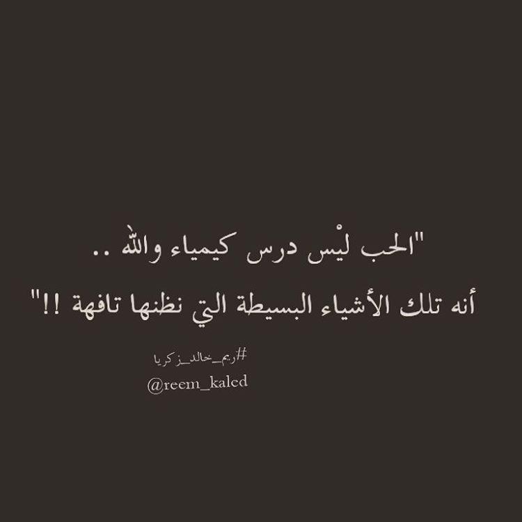 ريم خالد زكريا On Twitter Words Quotes Sayings