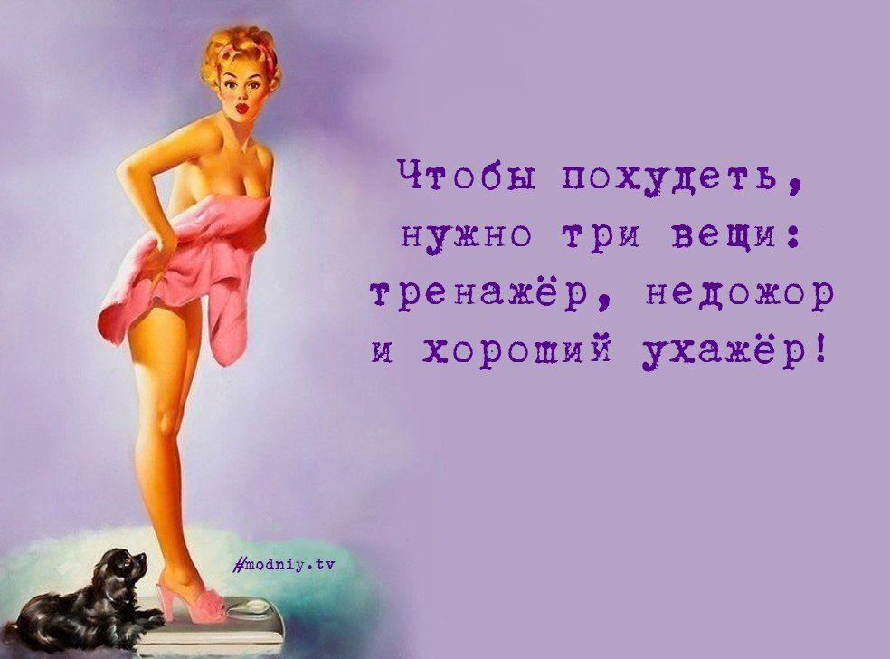 Веселые Картинки По Похудению.