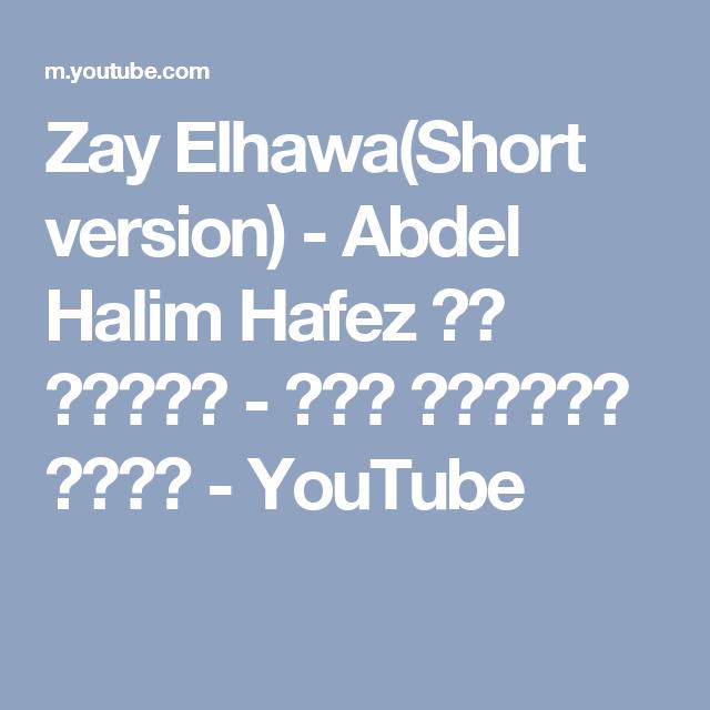 Zay Elhawa Short Version Abdel Halim Hafez زي الهوا عبد الحليم حافظ Youtube Song Quotes Songs Quotes