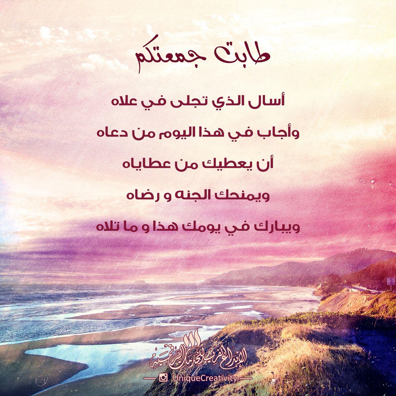 طابت جمعتكم يمكنكم إعادة نشر هذا التصميم في مختلف وسائل التواصل الإجتماعي مع ذكر الحقوق صباح الخير جمعة Beautiful Quran Quotes Lovely Quote Islam