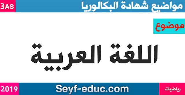 موضوع اللغة العربية لشهادة البكالوريا 2019 شعبة رياضيات Http Www Seyf Educ Com 2019 06 Sujet Arabe Bac 2019 Math Html News