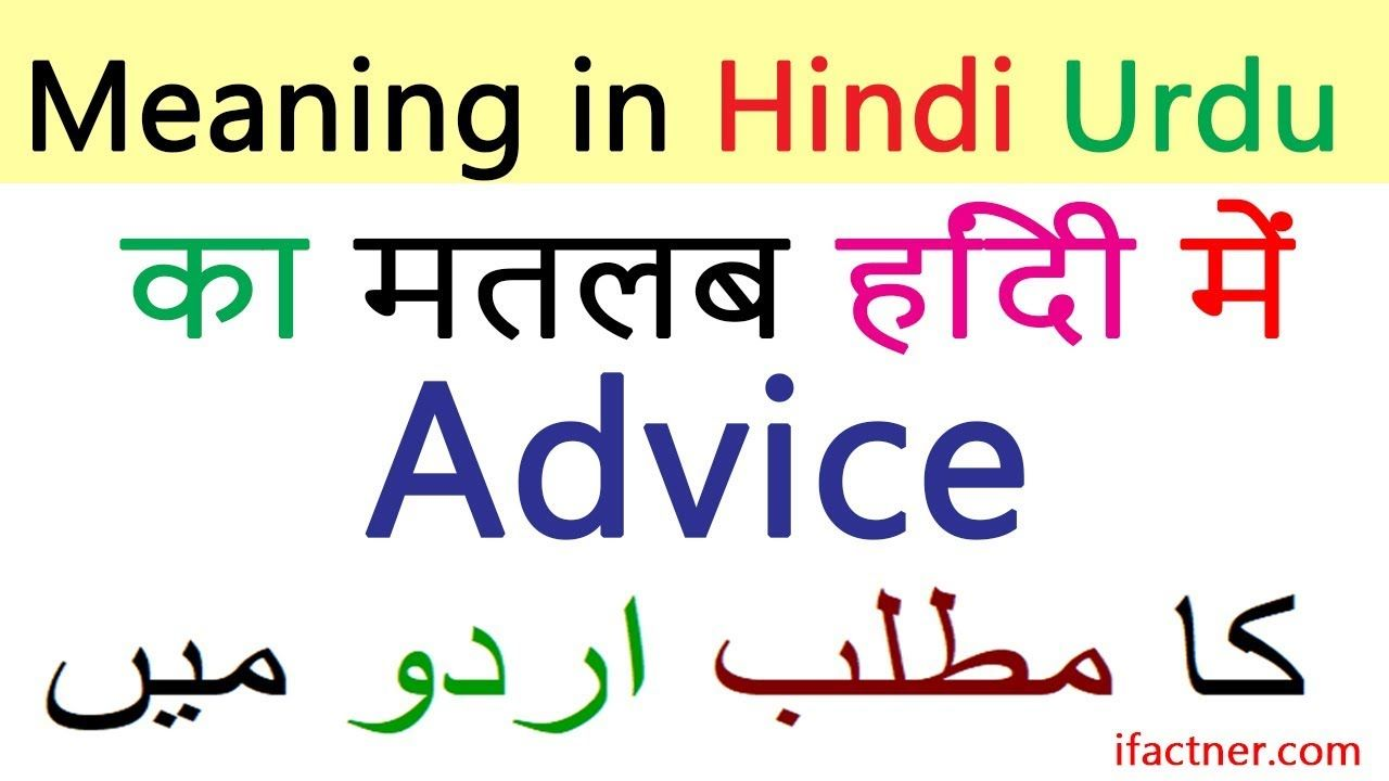 Worksheets Advice Meaning advice meaning in hindi english to urdu dictionary speaking