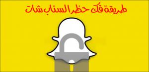 تحميل برنامج سناب شات بلس عثمان Snapchat Plus 2020 ضد الحظر Snapchat Bottle Bottle Opener