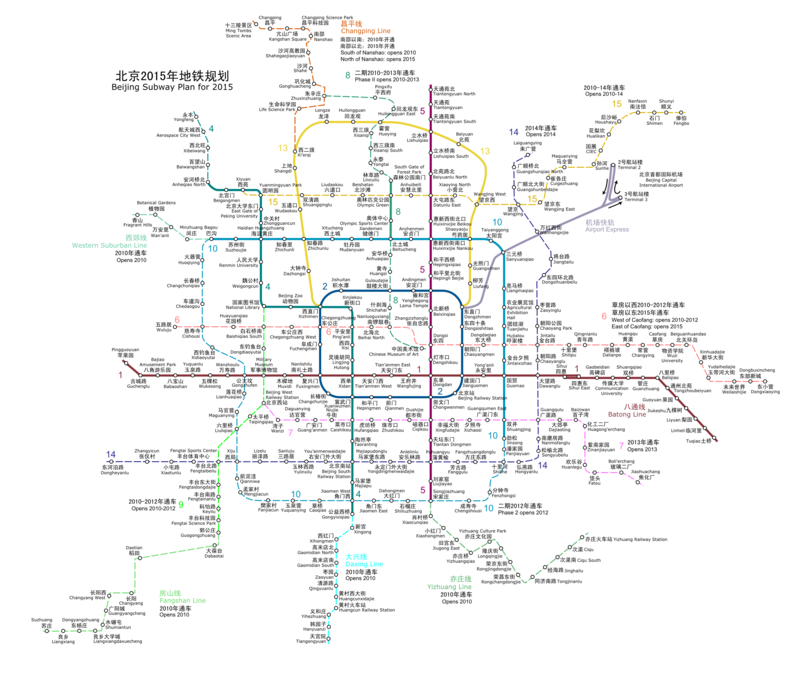 Subway Mapa Del Metro De Pekin China Beijing Subway Map Beijing Subway Subway Map
