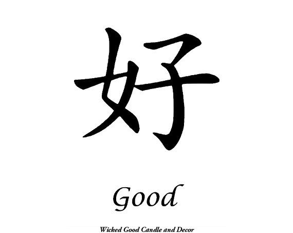 Vinyl Sign Chinese Symbol Good by WickedGoodDecor on Etsy