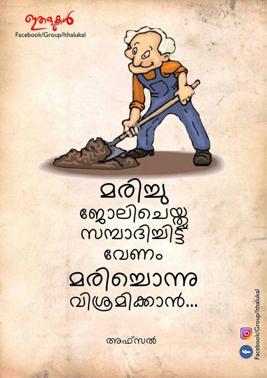 Malayalam Quotes Malayalam Quotes