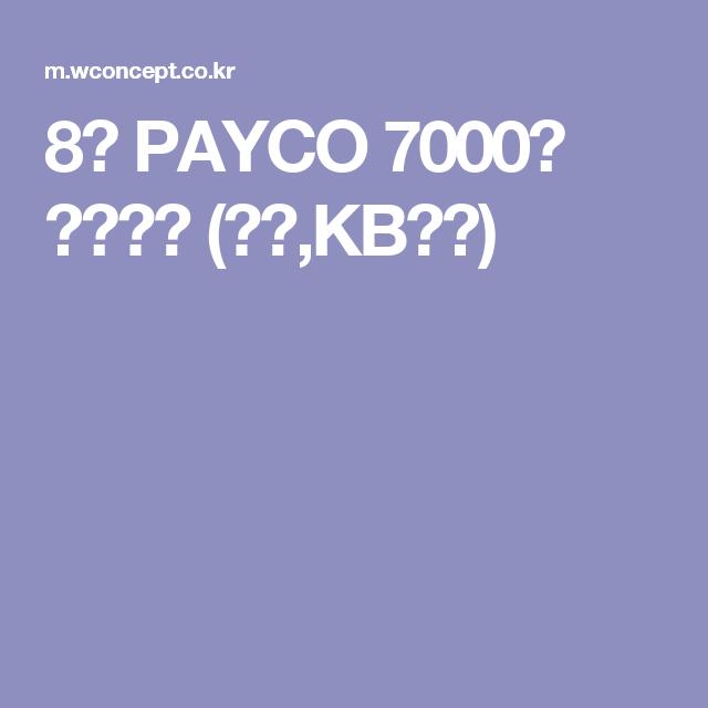 8월 PAYCO 7000원 즉시할인 (신한,KB카드)