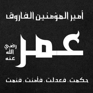 قصة اسلام عمر بن الخطاب Tech Company Logos Company Logo Islam