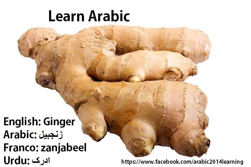 Pin By Salam On Arabic Swollen Feet Remedy Foot Remedies Swollen Feet