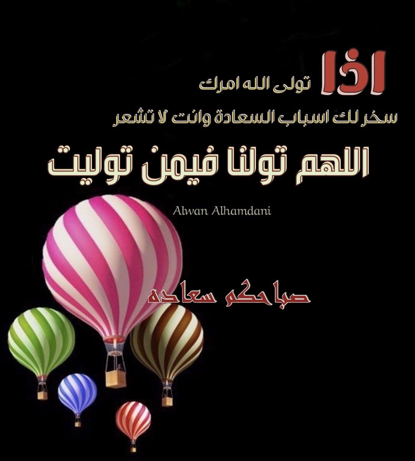 Pin By Alwan Alhamdani On صباح الخير Morning Messages Good Morning Images Morning Images
