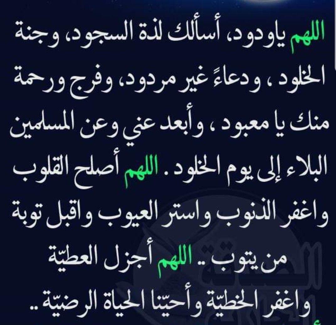 Pin By The Noble Quran On I Love Allah Quran Islam The Prophet Miracles Hadith Heaven Prophets Faith Prayer Dua حكم وعبر احاديث الله اسلام قرآن دعاء Duaa Islam Islam Prayers