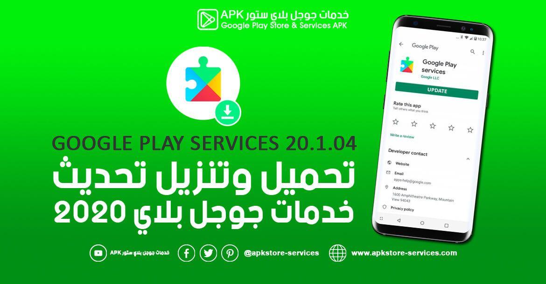 تحديث خدمات جوجل 2020 Google Play Services 20 1 04 أخر إصدار Google Play Play Google