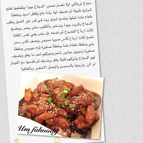 دجاج ترياكي Food Goals Recipes Cooking Recipes