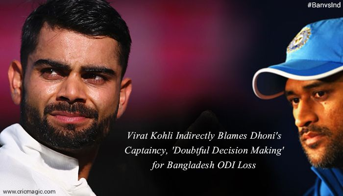 The recent turmoil of India in the ODI series against Bangladesh has taken another controversy when the Indian Test Captain Virat Kohli gave a statement citing lack of clarity and 'doubtful decision-making as the reasons for the series loss. This has been reacted as a strong statement against skipper MS Dhoni.