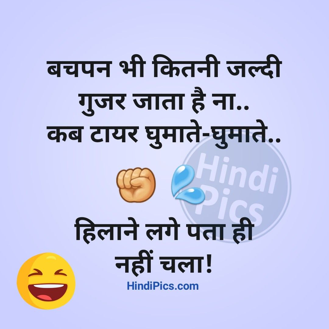 Pin On Hindi Jokes