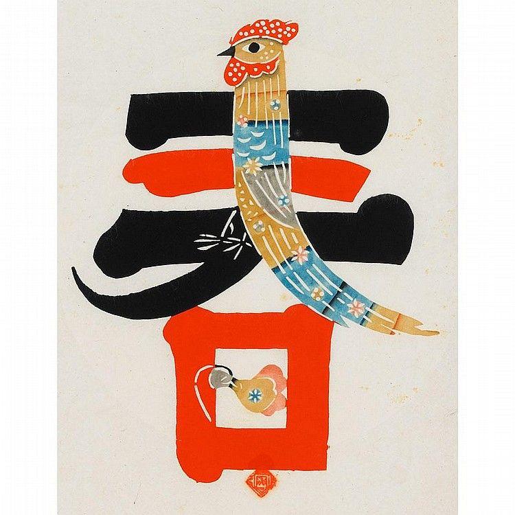 """Keisuke Serizawa (1895-1984), FOUR MODERN PRINTS, 17.3"""" x 13 ..."""