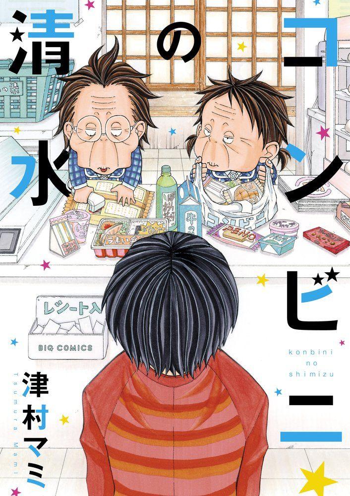 Amazon.co.jp: コンビニの清水 (ビッグコミックス): 津村 マミ: 本