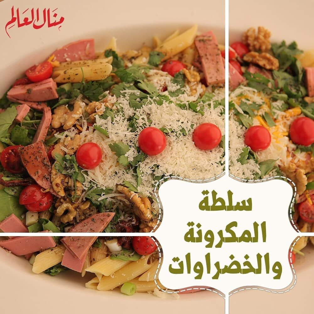 منال العالم Manal Alalem On Instagram سلطة المكرونة والخضراوات مقادير الوصفة 300 جرام مكرونة بيني اصابع مسلوقة 200 جرام ط Recipes Salad Recipes Recipe Today