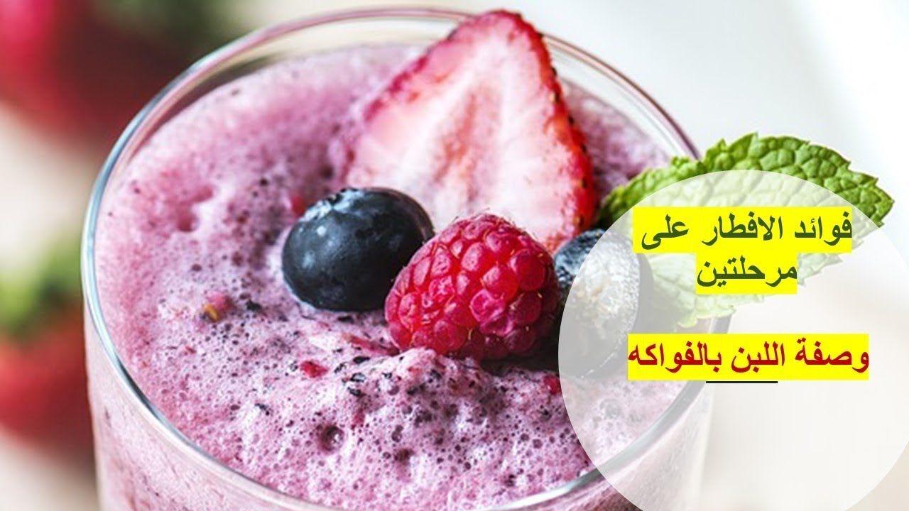 رمضانيات 15 حكمة الإفطار على مرحلتين وصفة اللبن بالفواكه السهلة والصح Food Raspberry Fruit
