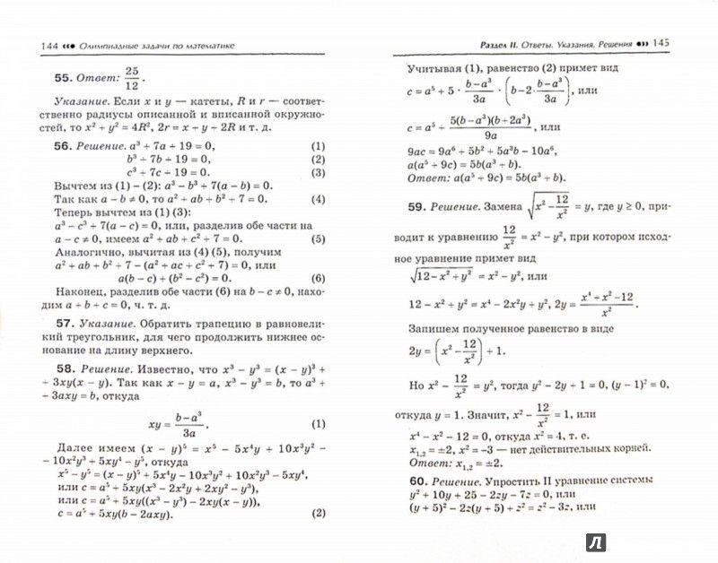 Гдз по алгебре класс ю.н.макарычева н.г.миндюк