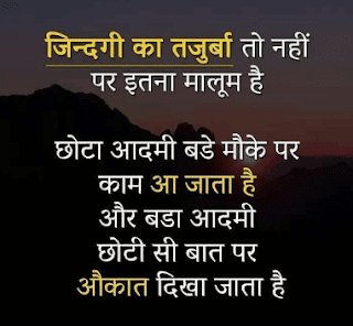 100 Inspirational Quotes About Life In Hindi À¤ª À¤° À¤°à¤£ À¤¦ À¤¯à¤• À¤‰à¤¦ À¤§à¤°à¤£ À¤¹ À¤¦ À¤® À¤œ Inspirational Quotes Motivation Motivational Quotes For Life Good Thoughts Quotes