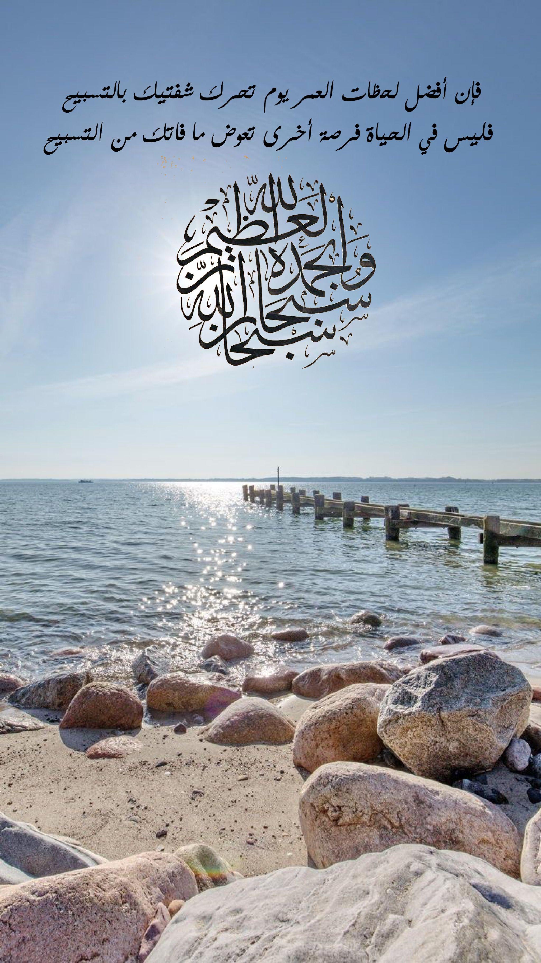 سبحان الله وبحمده سبحان الله العظيم Outdoor Water Beach