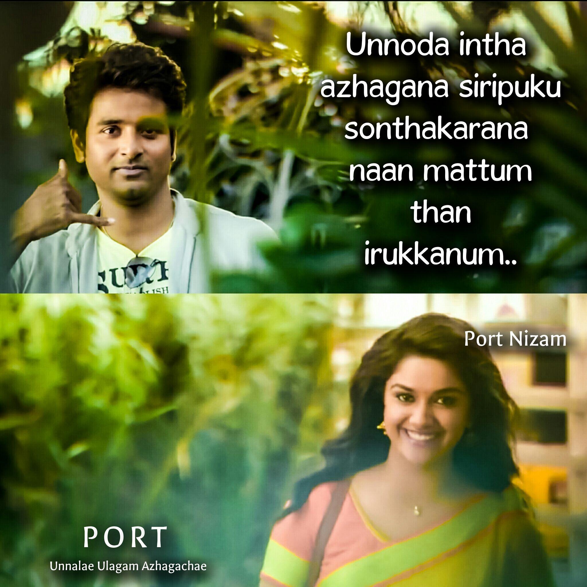 Wife Love Memes Tamil