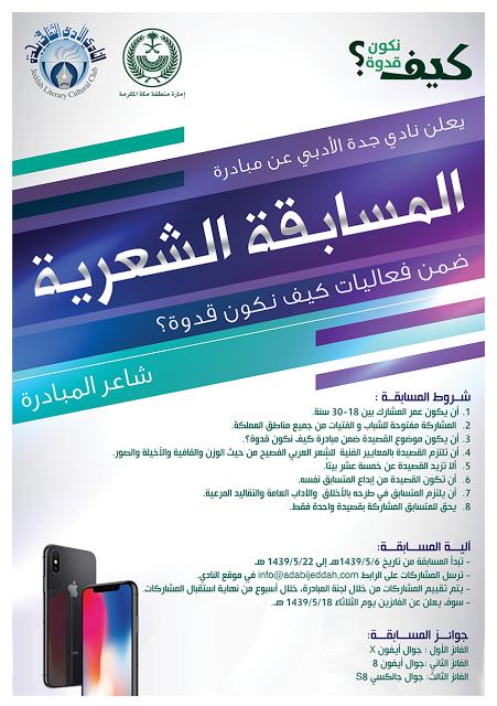 م أحمد سويلم أدبي جدة يطلق مسابقة شاعر المبادرة Blog Blog Posts Post