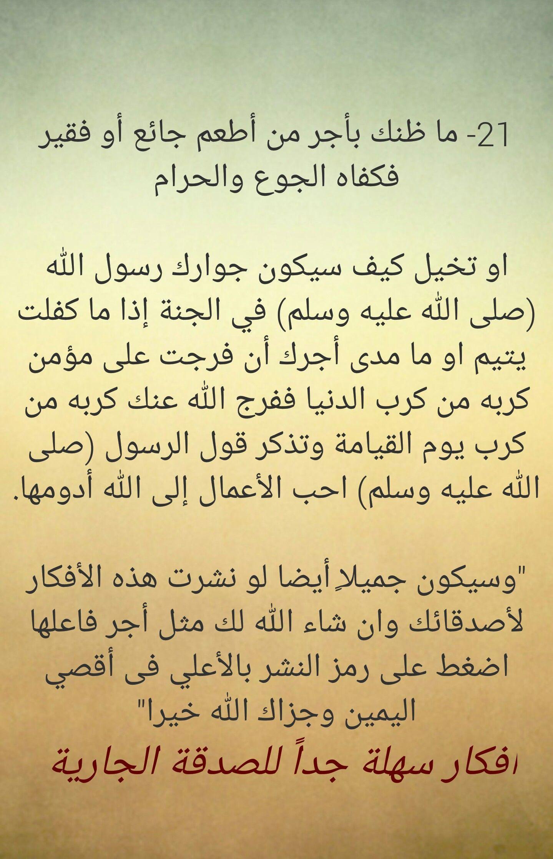 Epingle Par رغــــــد Sur بطـاقـات صبـاحيـة واسـلاميـة