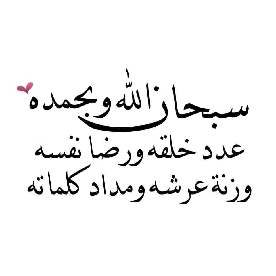 Pin By Nayla Allam On اقوال وصباحات In 2020 Islamic Love Quotes Words Love Quotes