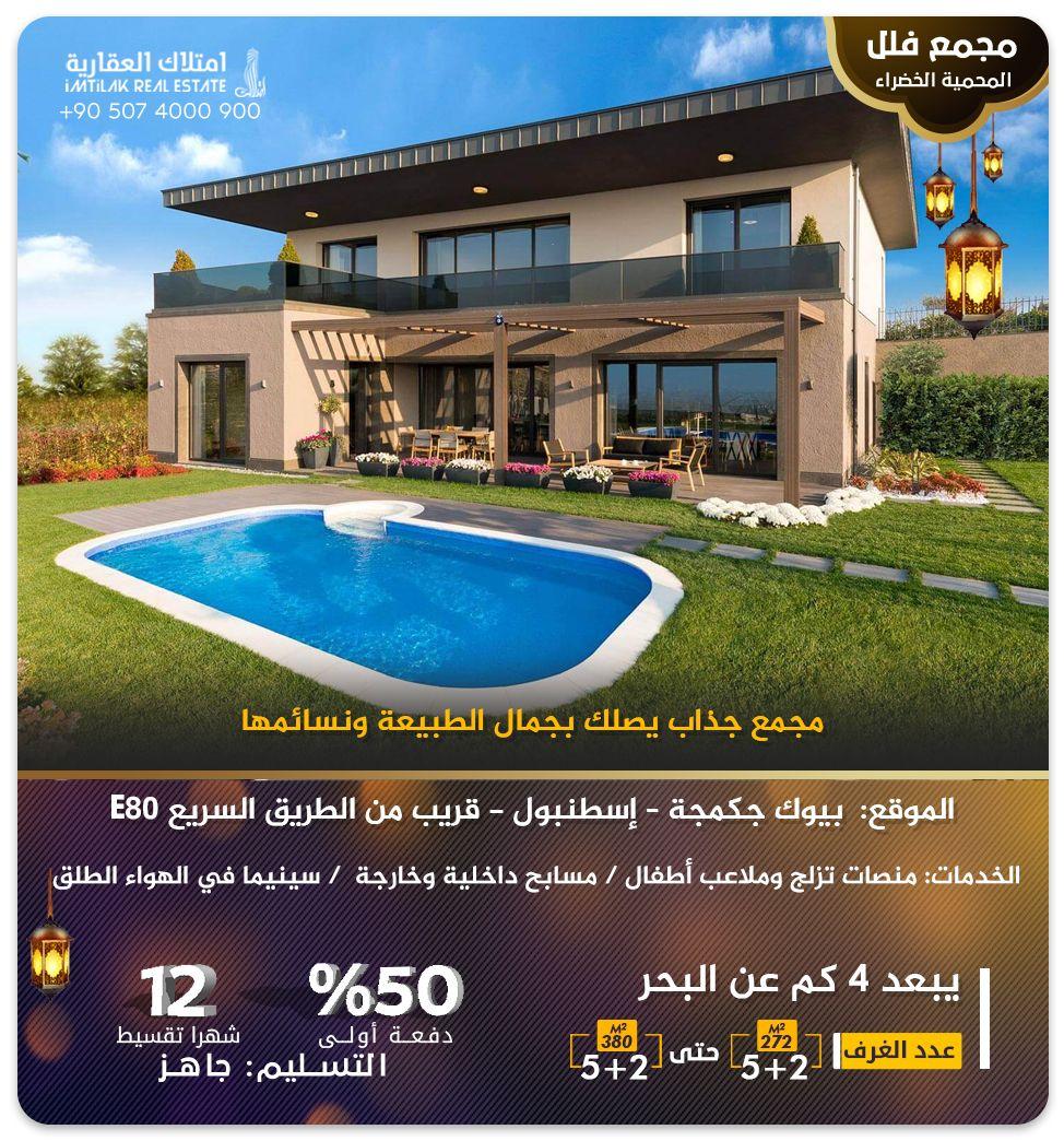 فلل للبيع في اسطنبول فلل المحمية الخضراء House Styles Villa Mansions