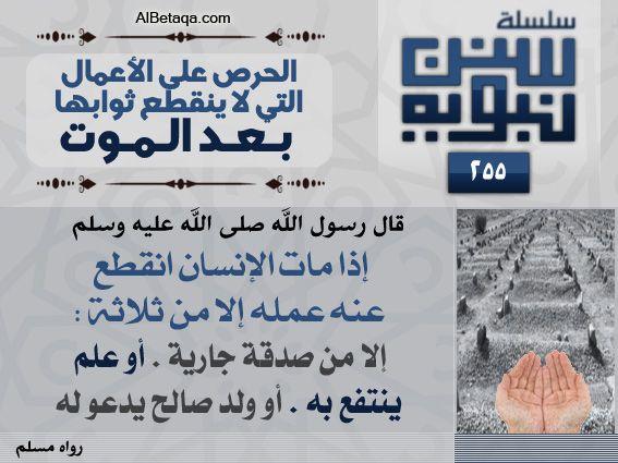 سنن نبوية الحرص على الأعمال التى لاينقطع ثوابها بعد الموت Islamic Quotes Islam Hadeeth