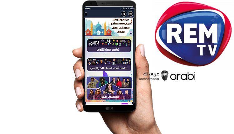 شاهد جميع مسلسلات رمضان 2020 والقنوات المشفرة والمفتوحة من خلال تطبيق Rem Tv عربي تك Arabi Wearable Tv