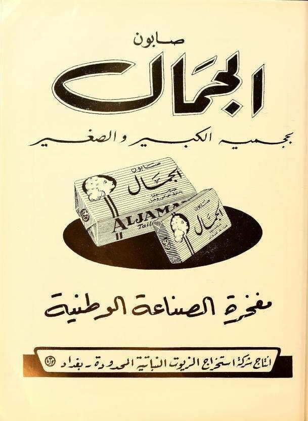 اعلان تجاري صابون الجمال عام 1956 Iraq Old Photos Photo