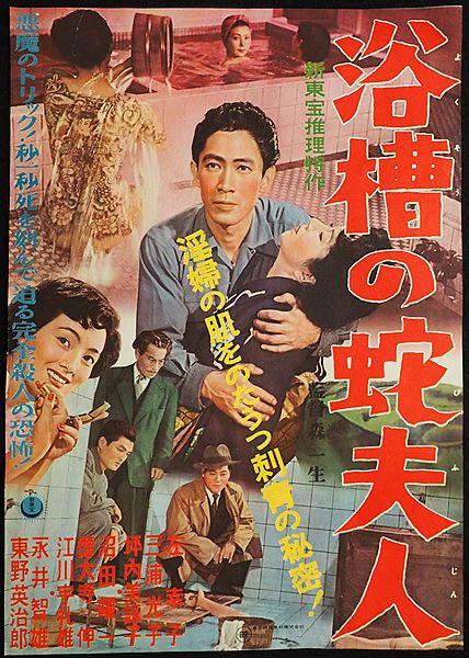 浴槽の蛇夫人 森一生 三浦光子 左幸子 画像あり 映画 ポスター