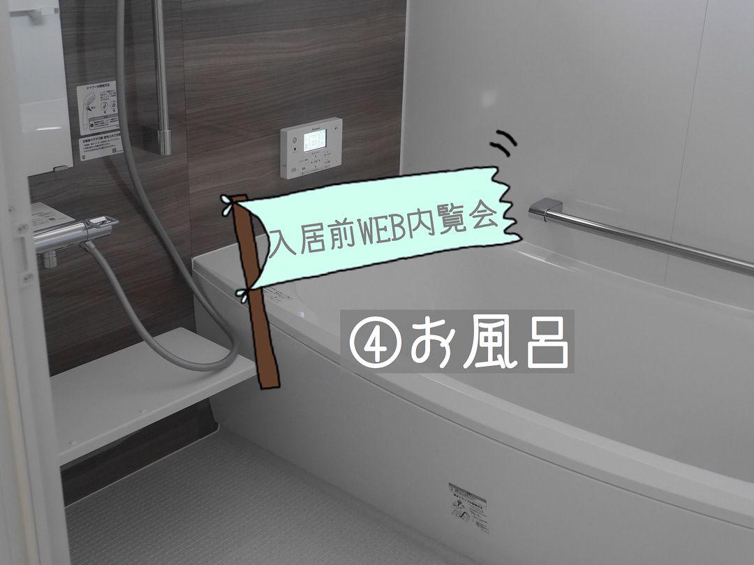 いいね 861件 コメント73件 Akki さん Lalala Home Akh のinstagramアカウント Web内覧会 お風呂 Totoサザナ ほっカラリ床が決め手です お風呂はそんなにこだわりはなくて 至って普通のサ お風呂 風呂 家