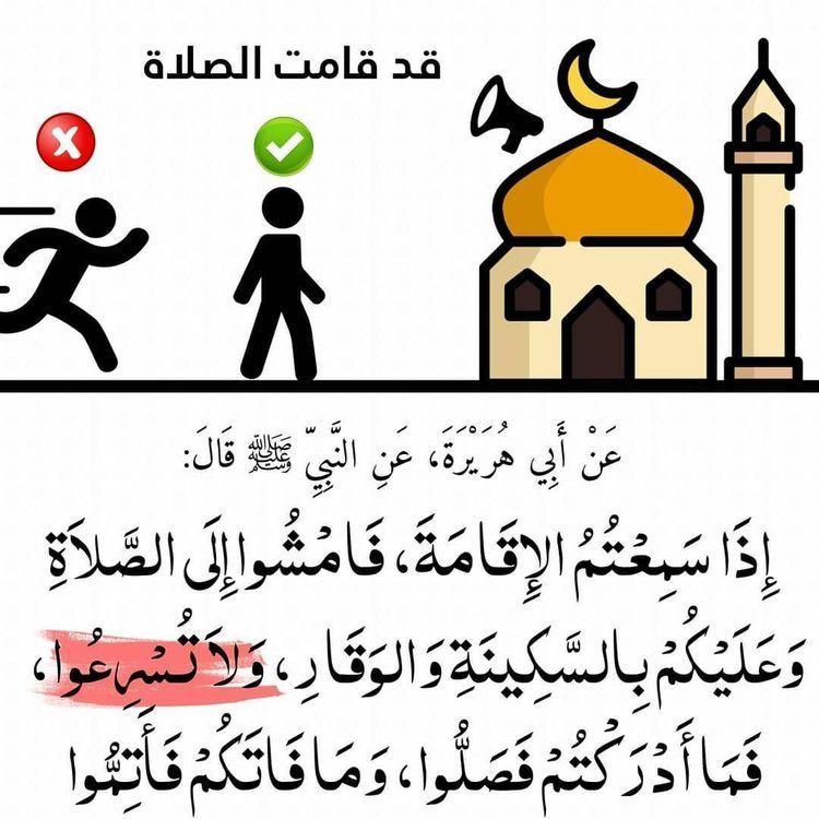 وجوب السكينة والوقار في المشي الى الصلاة Hadith Islamic Quotes Ahadith