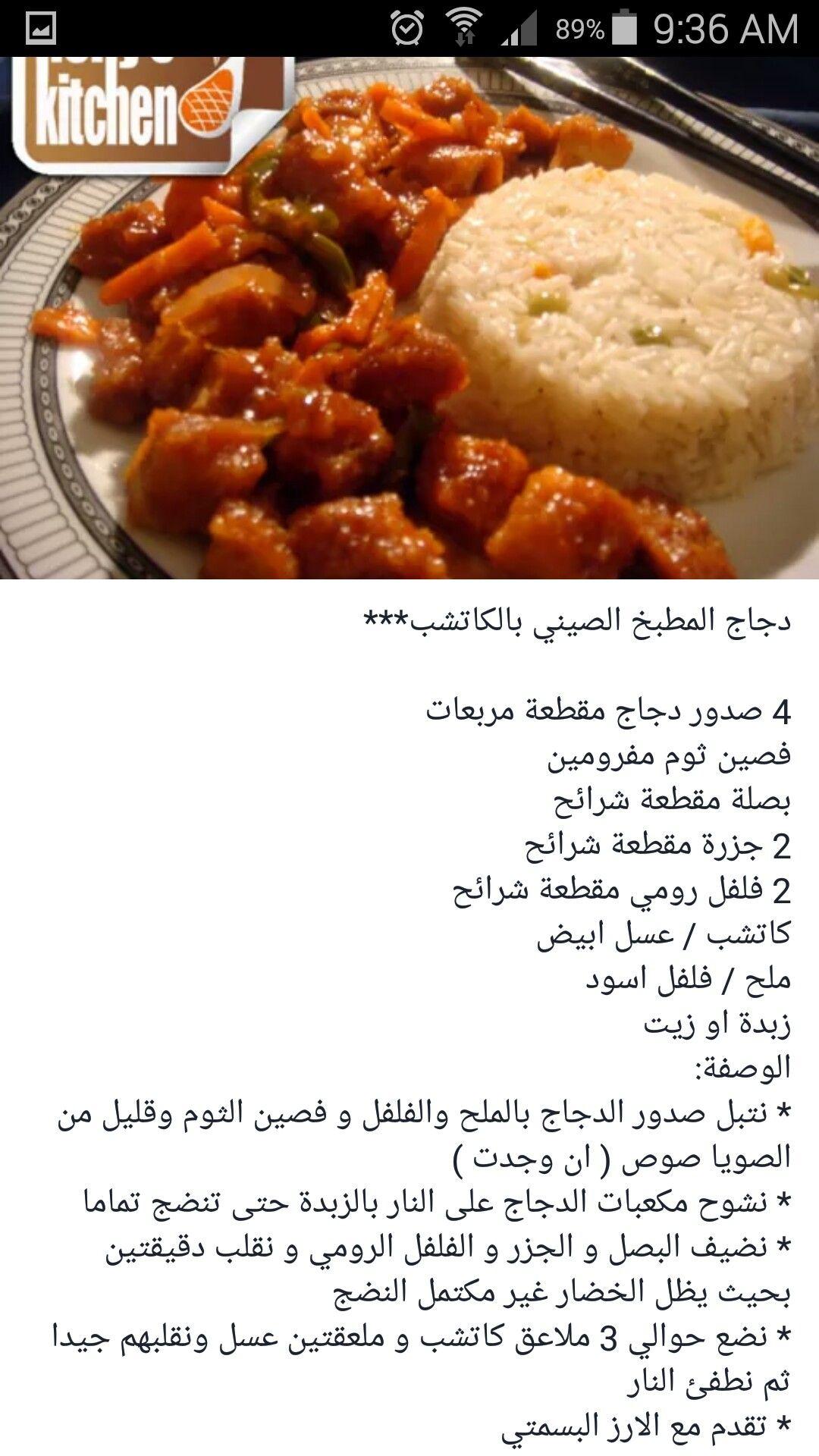 صدور الدجاج بالكاتشب Cookout Food Recipes Food Receipes